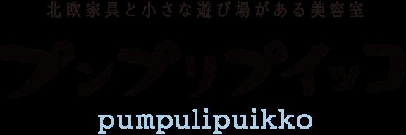 北欧家具と小さな遊び場がある美容室 プンプリプイッコ pumpulipuiko